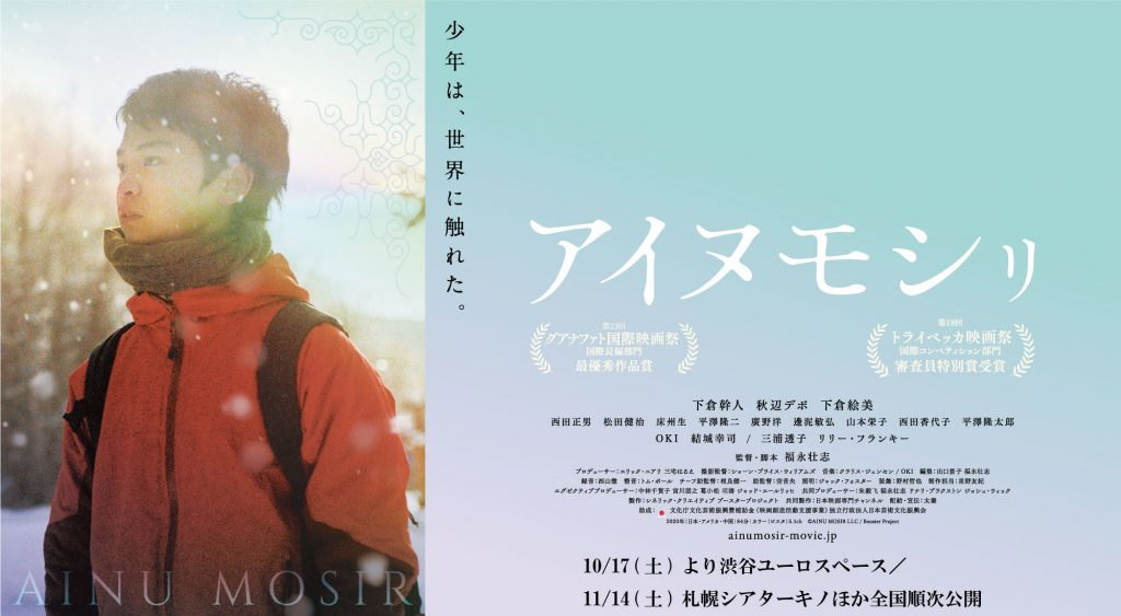 Japanese theatrical release of Ainu Mosir